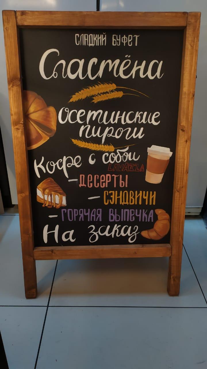 https://board-msk.ru/images/upload/портфолио-7-штендер-board-msk.jpeg