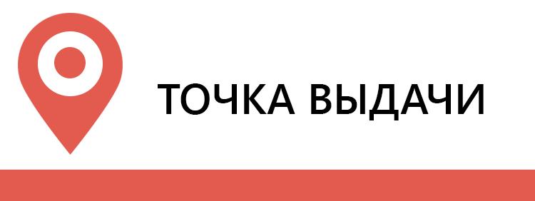 https://board-msk.ru/images/upload/пункты%20выдачи%20заказов%20доставка.jpg